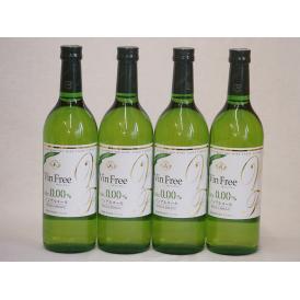 ノンアルコール4本セット(ヴァンフリーノンアルコール白ワイン) 720ml×4本