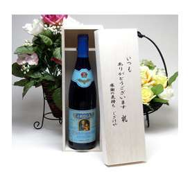 母の日♪【贈り物】送料無料!ワインは白と言うお方へ♪リープフラウミルヒ (ドイツ)白 750ml 【贈り物特集】