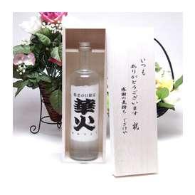 父の日♪【贈り物】送料無料!日本酒好きな方へ♪生酒原酒 華火720ml いつもありがとう木箱セット 【贈り物特集】