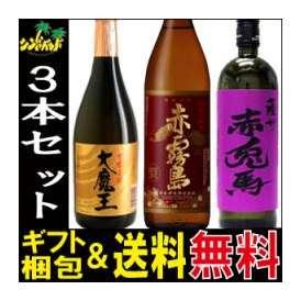 【送料込】 【赤霧島900】 +【大魔王720】+【紫の赤兎馬720】 小瓶×3本セット ギフト、贈り物に!