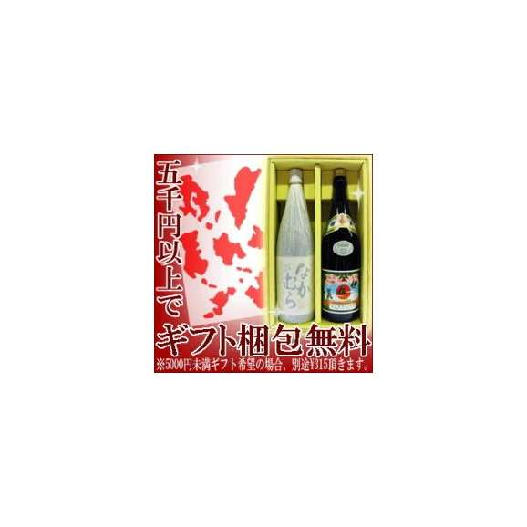 「送料無料」 芋焼酎2本セット 【赤魔王】 【大魔王】 1800ml×2本 ギフト、贈り物に! 02