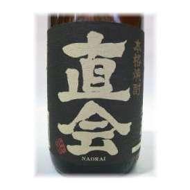 【九州限定】 麦焼酎 紅乙女酒造 【直会】(なおらい) 1800ml ギフト、贈り物に!