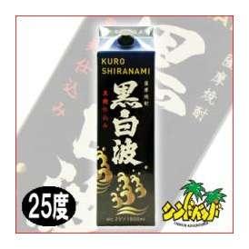 薩摩酒造 【黒白波】 25度1800mlパック ギフト、贈り物に!