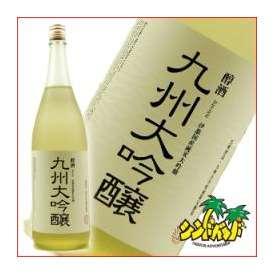 九州大吟醸(醇酒)1800ml 【浜地(ハマチ)酒造】日本酒 清酒ギフト、贈り物に!
