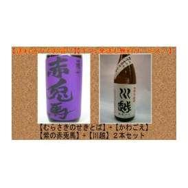 「送料無料」 芋焼酎2本セット 【紫の赤兎馬】 【川越】 1800ml×2本 ギフト、贈り物に!