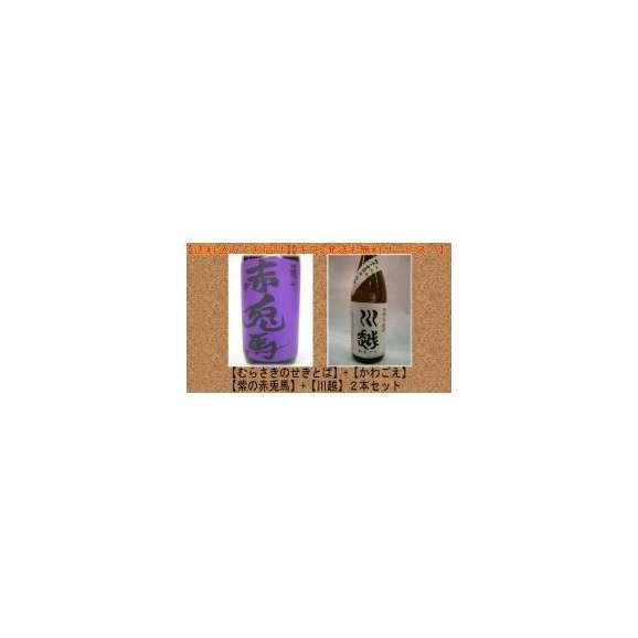 「送料無料」 芋焼酎2本セット 【紫の赤兎馬】 【川越】 1800ml×2本 ギフト、贈り物に!01