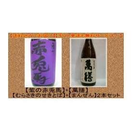 芋焼酎2本セット 【紫の赤兎馬】 【萬膳】 1800ml×2本 【送料無料】ギフト、贈り物に!