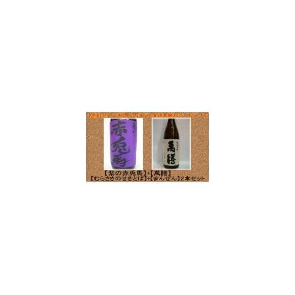 「送料無料」 芋焼酎2本セット 【紫の赤兎馬】 【萬膳】 1800ml×2本 ギフト、贈り物に! 01