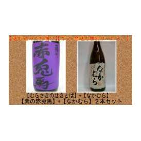 芋焼酎2本セット 【紫の赤兎馬】 【なかむら】 1800ml×2本 【送料無料】ギフト、贈り物に!