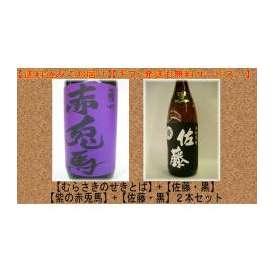 「送料無料」 芋焼酎2本セット 【紫の赤兎馬】 【佐藤・黒】 1800ml×2本 ギフト、贈り物に!