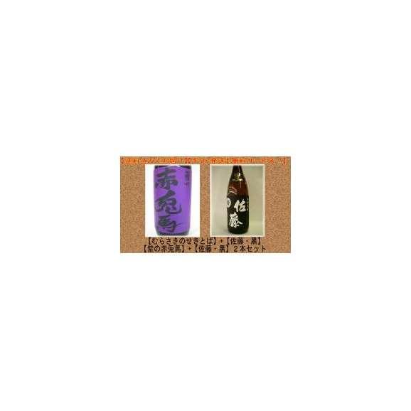 「送料無料」 芋焼酎2本セット 【紫の赤兎馬】 【佐藤・黒】 1800ml×2本 ギフト、贈り物に! 01