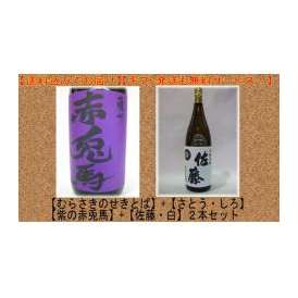 芋焼酎2本セット 【紫の赤兎馬】 【佐藤・白】 1800ml×2本 【送料無料】ギフト、贈り物に!