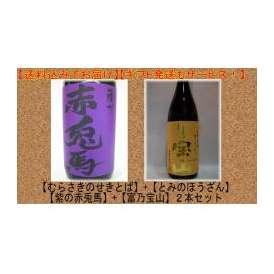 「送料無料」 芋焼酎2本セット 【紫の赤兎馬】 【富乃宝山】 1800ml×2本 ギフト、贈り物に!