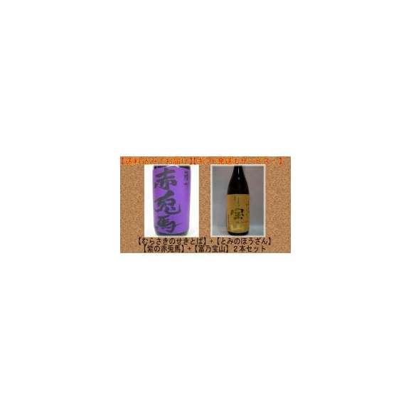 芋焼酎2本セット 【紫の赤兎馬】 【富乃宝山】 1800ml×2本 【送料無料】ギフト、贈り物に! 01