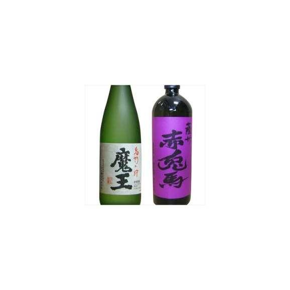 「地域別送料無料」 【魔王】720ml+【紫の赤兎馬】720ml 2本セット ギフト、贈り物に!01