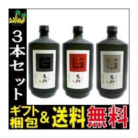 「送料無料」 芋焼酎 霧島酒造 「吉助 赤 黒 白」720ml3本セット ギフト、贈り物に!