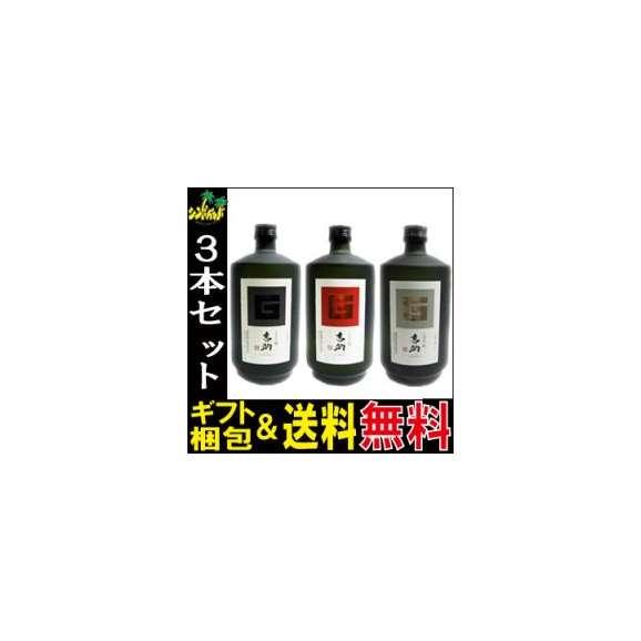 「送料無料」 芋焼酎 霧島酒造 「吉助 赤 黒 白」720ml3本セット ギフト、贈り物に!01
