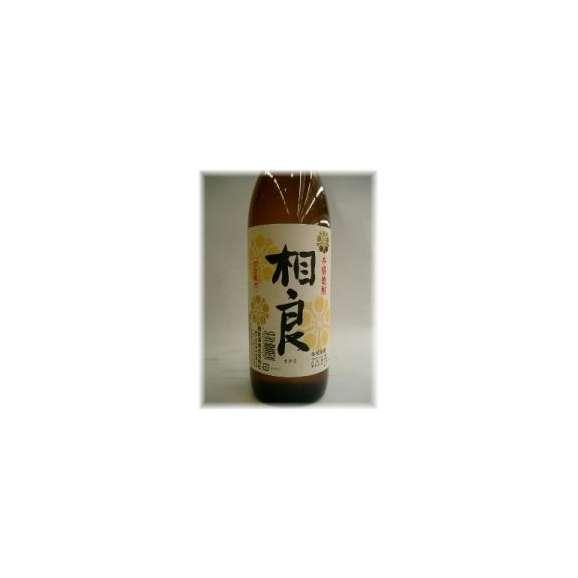 芋焼酎ファンなら一度は飲んでおきたい芋焼酎 相良酒造 相良 900ml ギフト、贈り物に! 01
