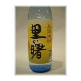 女性にも人気の優しい味わい 黒糖焼酎 町田酒造 里の曙 900ml ギフト、贈り物に!
