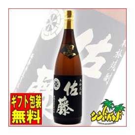 芋焼酎 【佐藤・黒】(さとう くろ)1800ml ギフト、贈り物に!