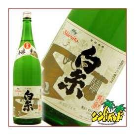 白糸・辛口 上撰本醸造1800ml 【白糸(シライト)酒造】ハネ木搾り 日本酒 清酒ギフト、贈り物に!