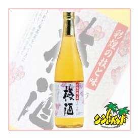 白玉醸造 【さつまの梅酒】(彩煌の技と味) 14度720ml ギフト、贈り物に!