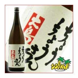 味わいと価格に納得! 長崎県から生まれた凄い焼酎 芋焼酎 長崎大島醸造 【ちょうちょうさん】1800ml ギフト、贈り物に!