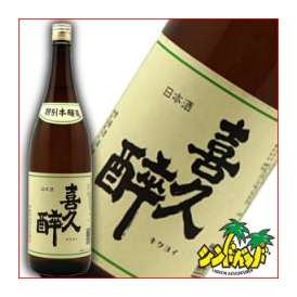 青島酒造 【喜久酔(きくよい) 特別本醸造1800ml】  日本酒・清酒 【めききセレクション】