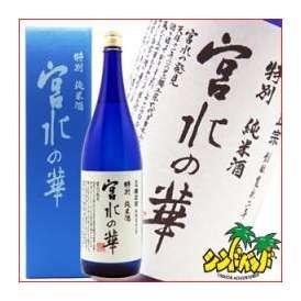 櫻正宗 【宮水の華(みやみずのはな)特別純米1800ml】  日本酒・清酒