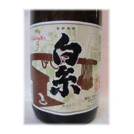 白糸・無印1800ml 【白糸(シライト)酒造】ハネ木搾り 日本酒 清酒ギフト、贈り物に!