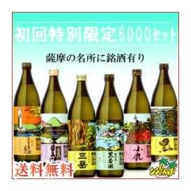 「送料無料」 【薩摩六名所六銘酒・6本セット】900ml×6本セット