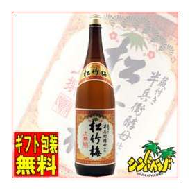 【松竹梅・上撰】1800ml瓶 日本酒・清酒