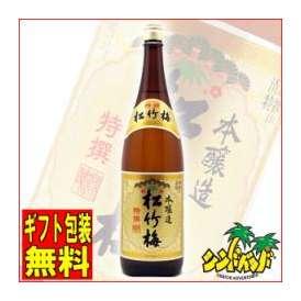 【松竹梅・特撰】1800ml瓶 日本酒・清酒
