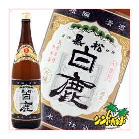 【黒松 白鹿・上撰本醸造】1800ml瓶 日本酒・清酒