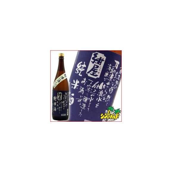 (株)いそのさわ【紺屋・純米】(こうやじゅんまい)1800ml  日本酒・清酒 01