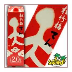 【松竹梅・天】2000mlパック 日本酒・清酒