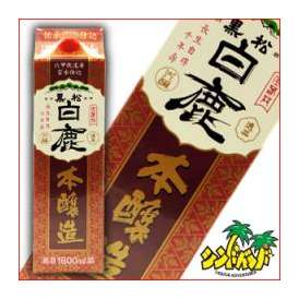 【黒松 白鹿 本醸造】1800mlパック 日本酒・清酒