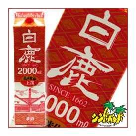【白鹿 上撰】2000mlパック 日本酒・清酒