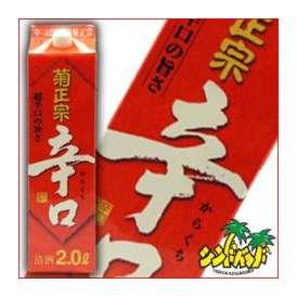 【菊正宗・辛口】2000mlパック 日本酒・清酒