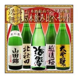 大吟醸1.8飲み比べセット 「海響」「名城」「越後桜」「北秋田」「米の凛」1800ml×5本セット