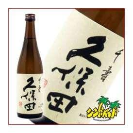【久保田 千寿】(くぼた せんじゅ)720ml瓶 朝日酒造 日本酒・清酒