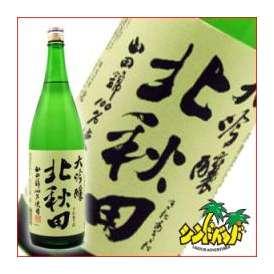 大吟醸酒 北秋田(きたあきた)大吟醸 1800ml (株)北鹿 秋田県 日本酒 清酒 ギフト、贈り物に!