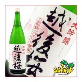 大吟醸酒 越後桜(えちござくら)大吟醸 1800ml 越の日本桜酒造 新潟県 日本酒 清酒 ギフト、贈り物に!
