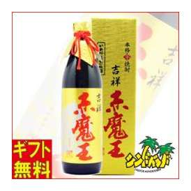 【宮崎県】 櫻の郷醸造 「吉祥赤魔王」(きっしょうあかまおう) 27度900ml ギフト、贈り物に!