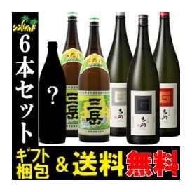 「送料無料」 「吉助 赤・黒・白」1800ml3本+「三岳1800ml×2本」+(お楽しみ小瓶1本) 合計6本セット