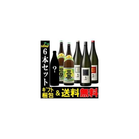 送料込セット 「吉助 赤・黒・白」1800ml3本+「三岳1800ml×2本」+(お楽しみ小瓶1本) 合計6本セット 01