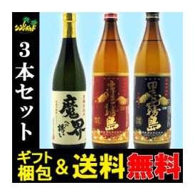 【送料込】 「赤霧島900」 +「魔界への誘い720」+「黒霧島900」 小瓶×3本セット ギフト、贈り物に!