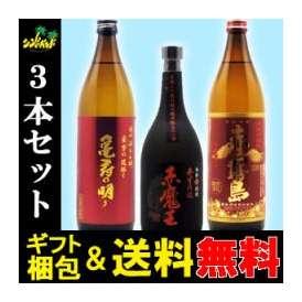 【送料込】 「赤霧島900」 +「赤魔王720」+「亀寿の明り900」小瓶×3本セット ギフト、贈り物に!