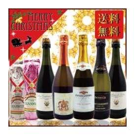 2013クリスマス スパークリングワイン7本セット  スパークリングワイン ギフト、贈り物に!