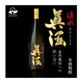 小正醸造 「湧水 眞酒」 (ゆうすいまことざけ) 25度1800ml
